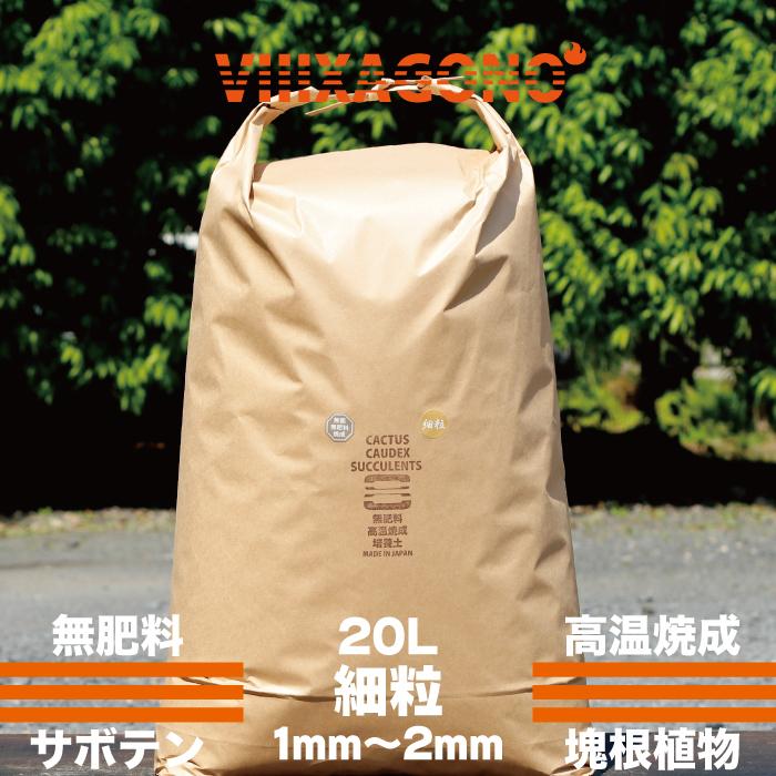無肥料焼成培養土 細粒 1mm~2mm 20L AL完売しました 売り込み