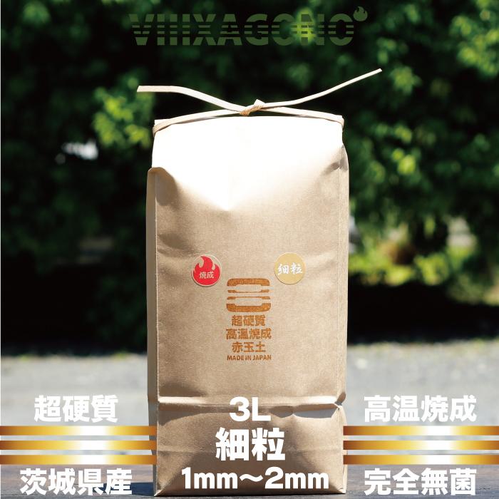 人気急上昇 受注生産品 茨城県産超硬質焼成赤玉土 細粒 1mm-2mm 3L