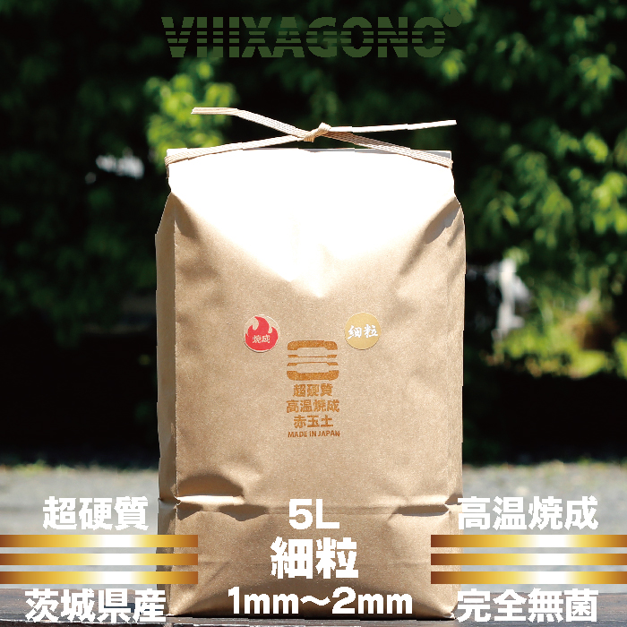 茨城県産超硬質焼成赤玉土 細粒 売り出し 5L 1mm-2mm 高い素材