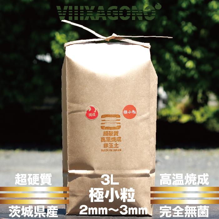 当店限定販売 新作からSALEアイテム等お得な商品 満載 茨城県産超硬質焼成赤玉土 極小粒 2mm-3mm 3L