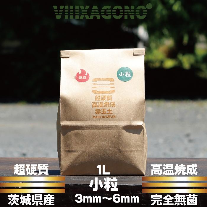茨城県産超硬質焼成赤玉土 小粒 3mm-6mm 1L 有名な 安心の実績 高価 買取 強化中