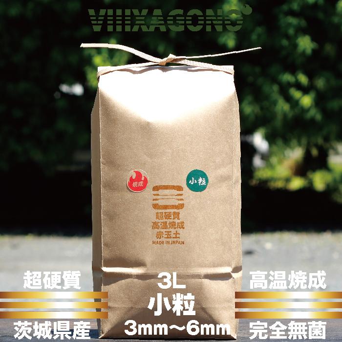 茨城県産超硬質焼成赤玉土 新作 爆買い送料無料 小粒 3L 3mm-6mm