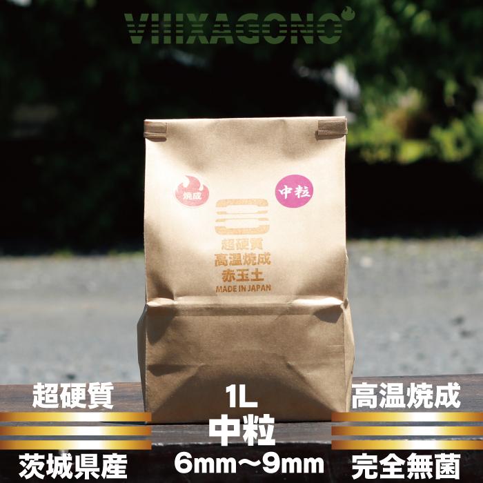 茨城県産超硬質焼成赤玉土 中粒 ランキングTOP10 中古 6mm-9mm 1L