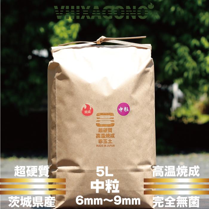 茨城県産超硬質焼成赤玉土 中粒 5L 専門店 いつでも送料無料 6mm-9mm