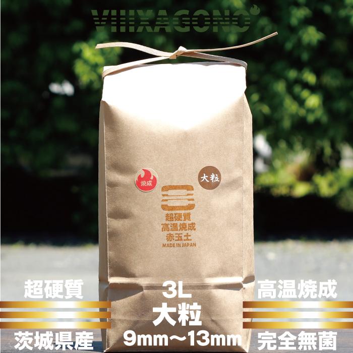 茨城県産超硬質焼成赤玉土 大粒 9mm-13mm 3L ショップ ブランド品