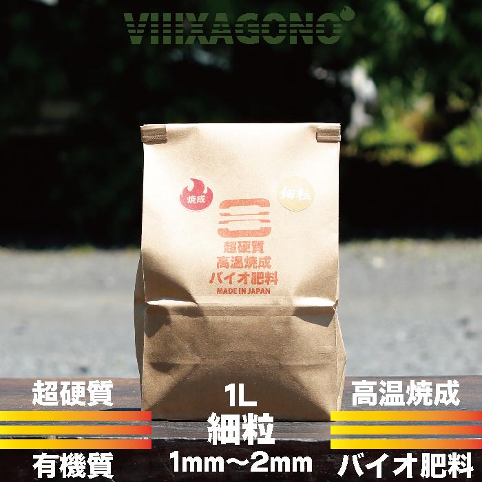 超硬質焼成有機バイオ肥料 メーカー直売 爆買い送料無料 細粒 1L 1mm-2mm