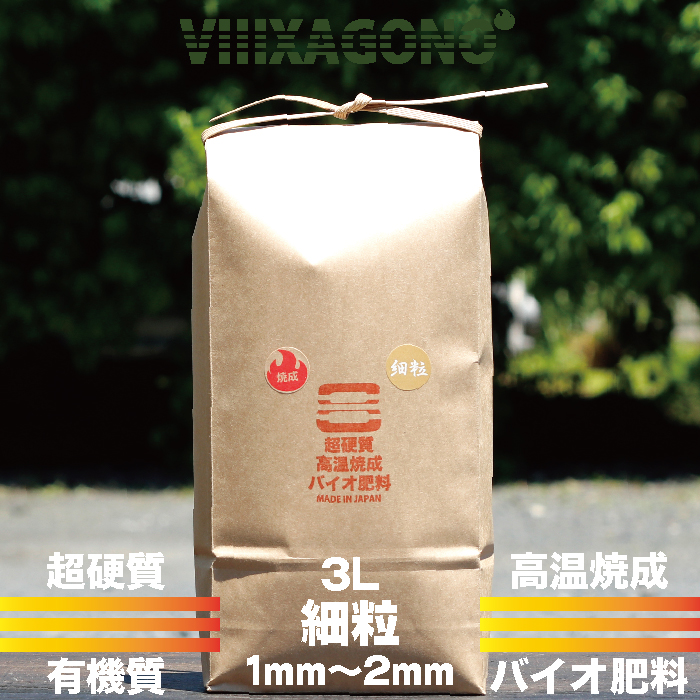 超硬質焼成有機バイオ肥料 マート 新作 大人気 細粒 1mm-2mm 3L
