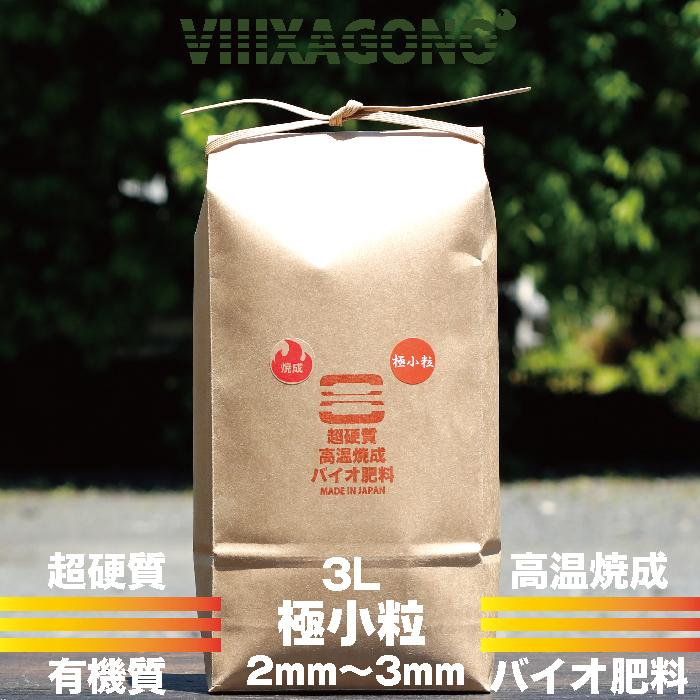 超硬質焼成有機バイオ肥料 店 極小粒 ●日本正規品● 2mm-3mm 3L