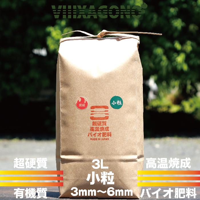 超硬質焼成有機バイオ肥料 祝日 小粒ペレット 3L 3mm-6mm 引出物
