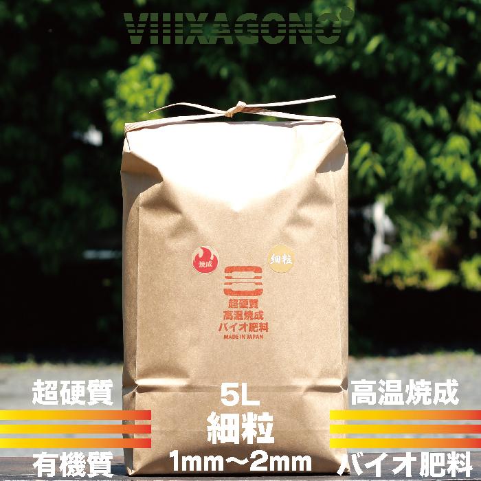 商店 超硬質焼成有機バイオ肥料 細粒 1mm-2mm 5L 新登場
