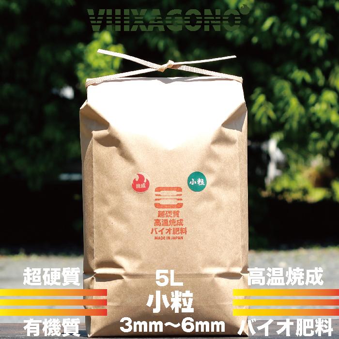 超硬質焼成有機バイオ肥料 奉呈 小粒ペレット タイムセール 5L 3mm-6mm