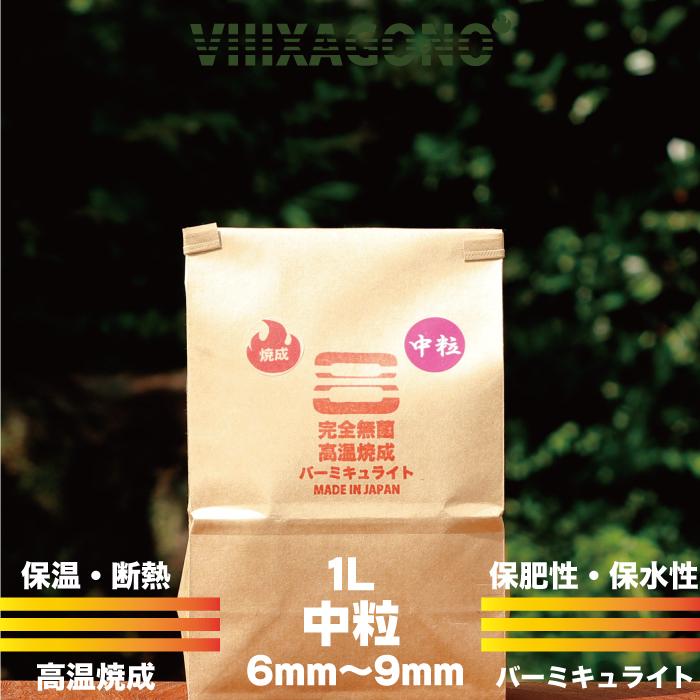ランキングTOP5 別倉庫からの配送 無菌高温焼成バーミキュライト 中粒 1L 6mm-9mm