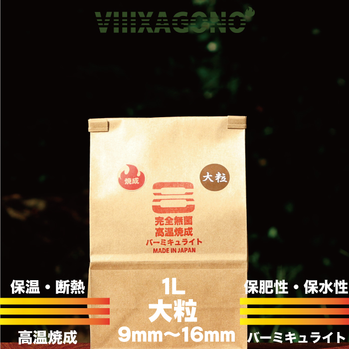 無菌高温焼成バーミキュライト 市販 大粒 9mm-16mm 1L 激安通販ショッピング