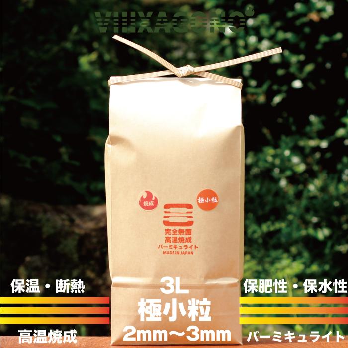 無菌高温焼成バーミキュライト 極小粒 価格 交渉 送料無料 新作からSALEアイテム等お得な商品満載 3L 2mm-3mm