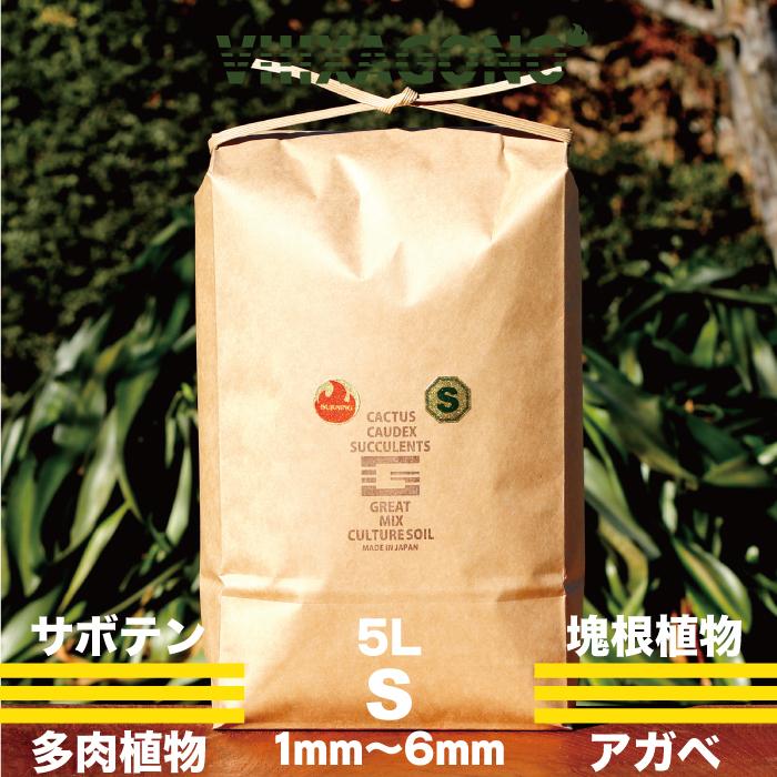 サボテン 多肉植物 コーデックス パキプス 超目玉 ホリダス エケベリア ハオルチア ユーフォルビア アガベを対象とした国産プレミアム培養土 SOIL SMALL CULTURE 期間限定 5L 1mm-6mm GREAT MIX