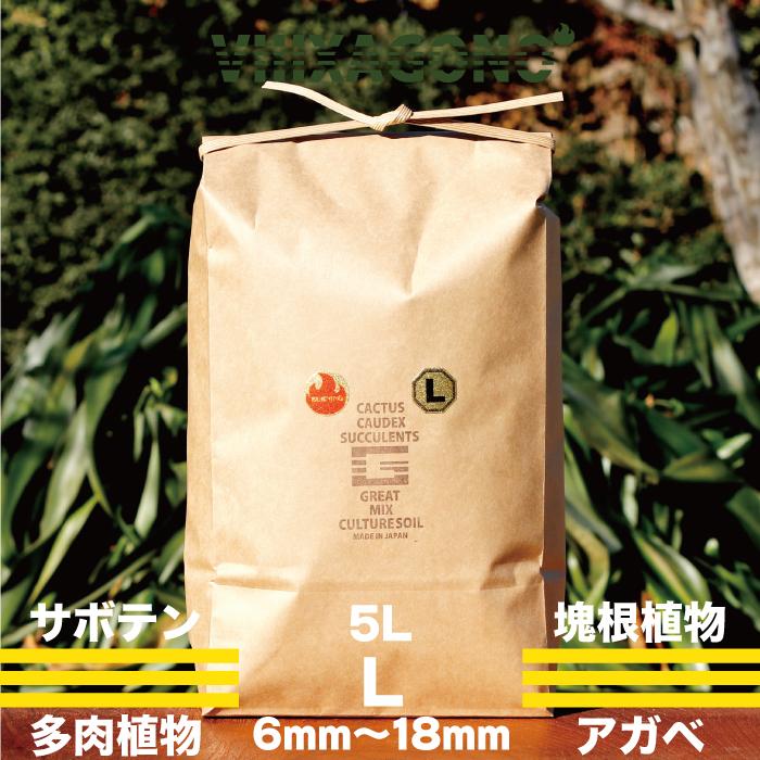 サボテン 多肉植物 コーデックス 日本正規代理店品 パキプス ホリダス エケベリア ハオルチア ユーフォルビア 評判 6mm-18mm 5L アガベを対象とした国産プレミアム培養土 CULTURE LARGE MIX GREAT SOIL