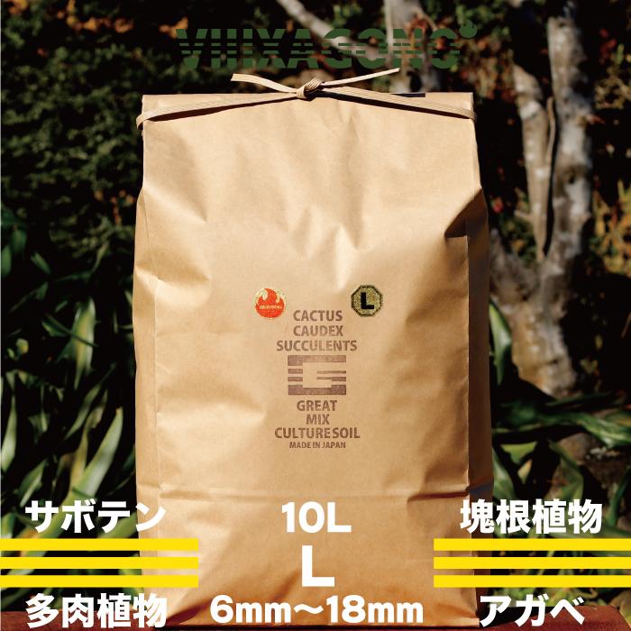 サボテン 多肉植物 コーデックス パキプス ホリダス エケベリア ハオルチア 定価 ユーフォルビア 6mm-18mm GREAT LARGE アガベを対象とした国産プレミアム培養土 10L CULTURE SOIL 4年保証 MIX