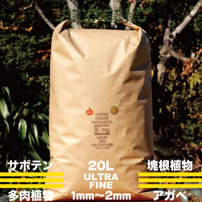 サボテン 多肉植物 コーデックス パキプス ホリダス エケベリア ハオルチア ユーフォルビア アガベを対象とした国産プレミアム培養土 1mm-2mm おしゃれ ULTRA SOIL MIX 20L FINE GREAT 国際ブランド CULTURE