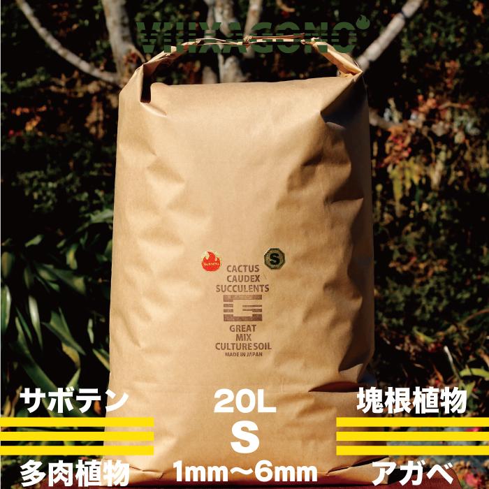 サボテン 多肉植物 安全 コーデックス パキプス ホリダス エケベリア ハオルチア ユーフォルビア MIX GREAT アガベを対象とした国産プレミアム培養土 SMALL SOIL 20L 1mm-6mm 好評 CULTURE