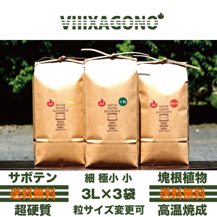 送無 VIIIXAGONO超硬質焼成培養土 3L×3袋 細粒 極小粒 小粒 特価 サボテン アガベ コーデックス サービス 多肉植物 ハオルチア 粒サイズ変更可能