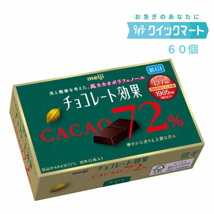 明治 チョコレート効果72% 75g×60箱 高カカオ チョコレート