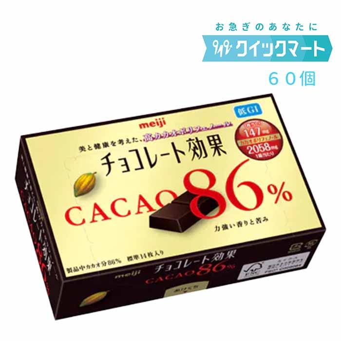 明治 チョコレート効果86% 70g×60箱 高カカオ チョコレート