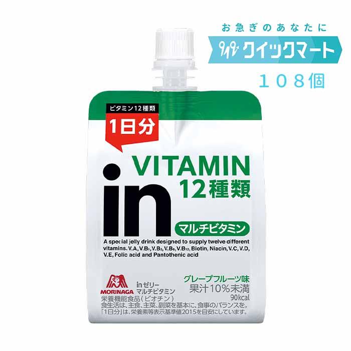 森永 inゼリー マルチビタミン180g 36個×3箱(計108個) インゼリー