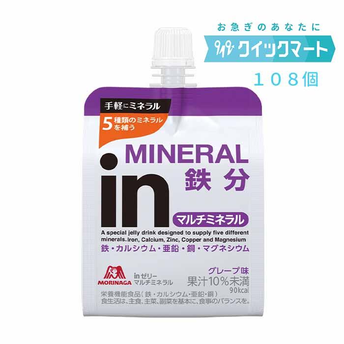 森永 inゼリー マルチミネラル180g 36個×3箱(計108個) インゼリー