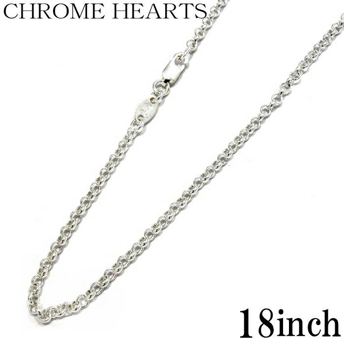 【CHROME HEARTS/クロムハーツ】Roll Chain 18inch (約45cm)/ロールチェーン