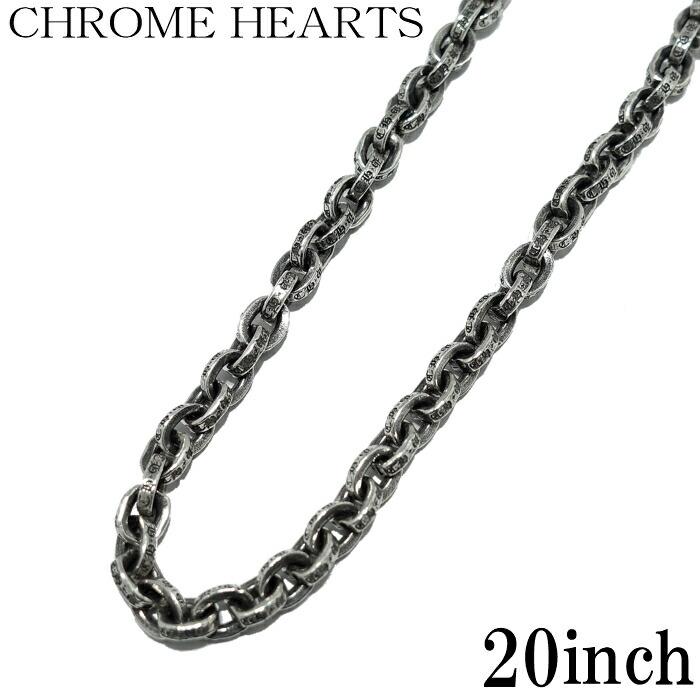 【CHROME HEARTS/クロムハーツ】Paper Chain 20inch (約50cm)/ペーパーチェーン