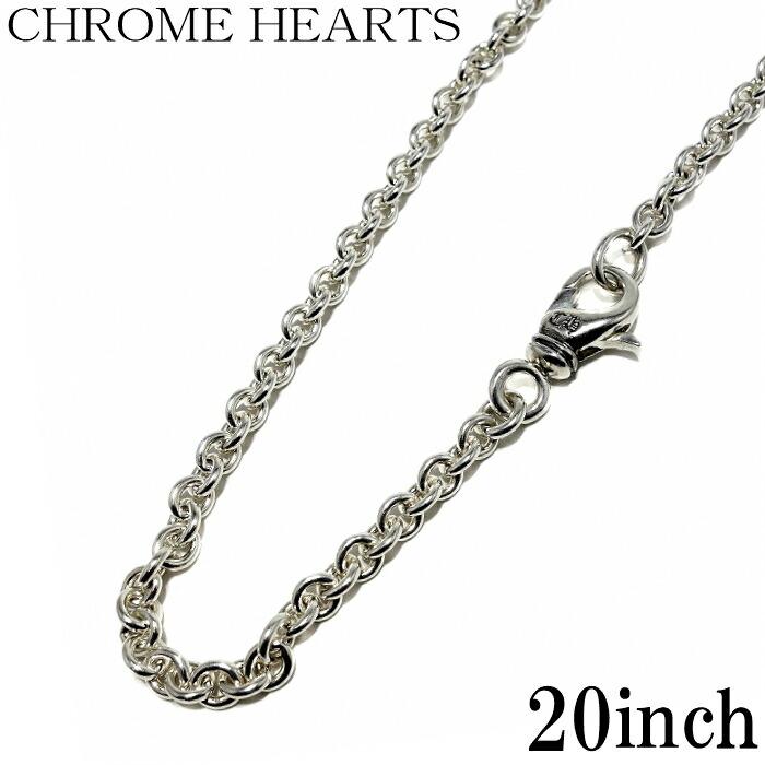 【CHROME HEARTS/クロムハーツ】NE Chain 20inch (約50cm)/エヌイーチェーン