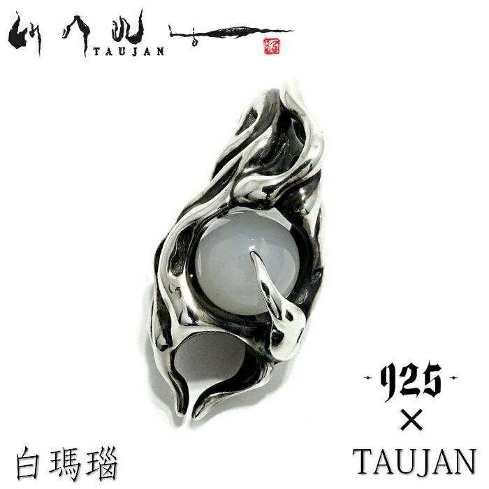 【TAUJAN/タウジャン】-925-限定ペンダント 白瑪瑙 925コラボレーション メンズアクセサリー ペンダント