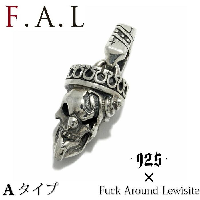 【F.A.L/Fuck Around Lewisite/エフエーエル】ルーズウェルキングペンダント Aタイプ/-925-限定ペンダント 925コラボレーション スカルペンダント 王冠 メンズアクセサリー シルバー925