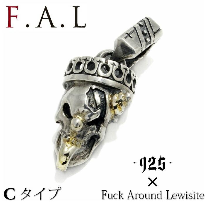 【F.A.L/Fuck Around Lewisite/エフエーエル】ルーズウェルキングペンダント Cタイプ/-925-限定ペンダント 925コラボレーション スカルペンダント 王冠