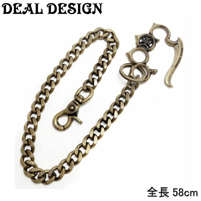 【DEAL DESIGN/ディールデザイン】ブレードジャックウォレットチェーン/Gold シルバー Brass 真鍮 メンズ ギフト Walletchain メリケンサック
