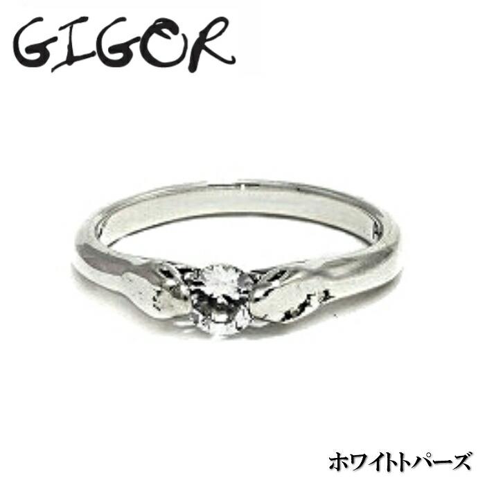 【GIGOR/ジゴロウ】インスネイプリング/ホワイトトパーズ スネーク 蛇 シンプル Silver925 ピンキーリング