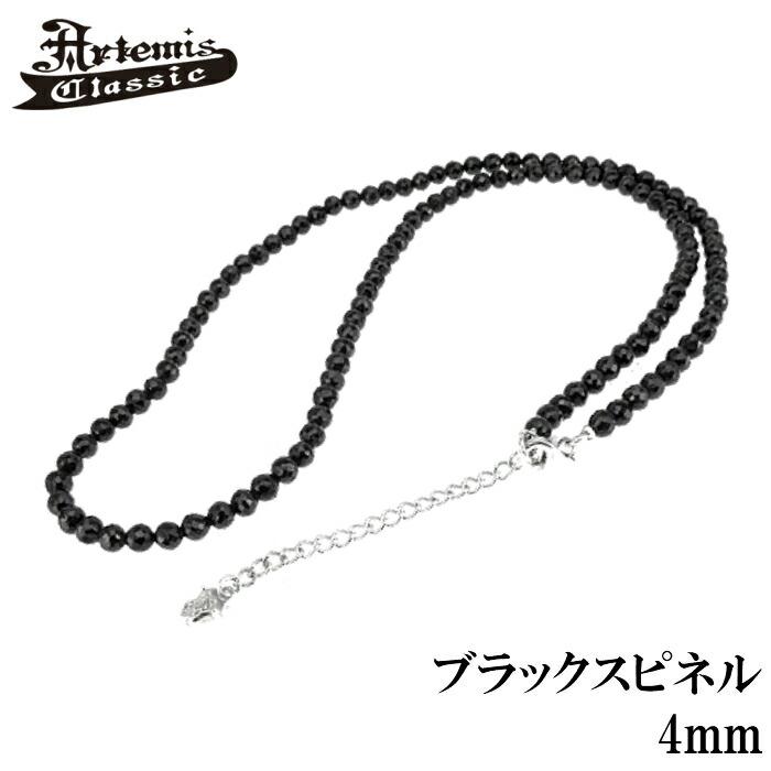 【Artemis Classic/アルテミスクラシック】ブラックスピネルネックレス 4mm メンズ ストーンチェーン 黒 45cm 50cm