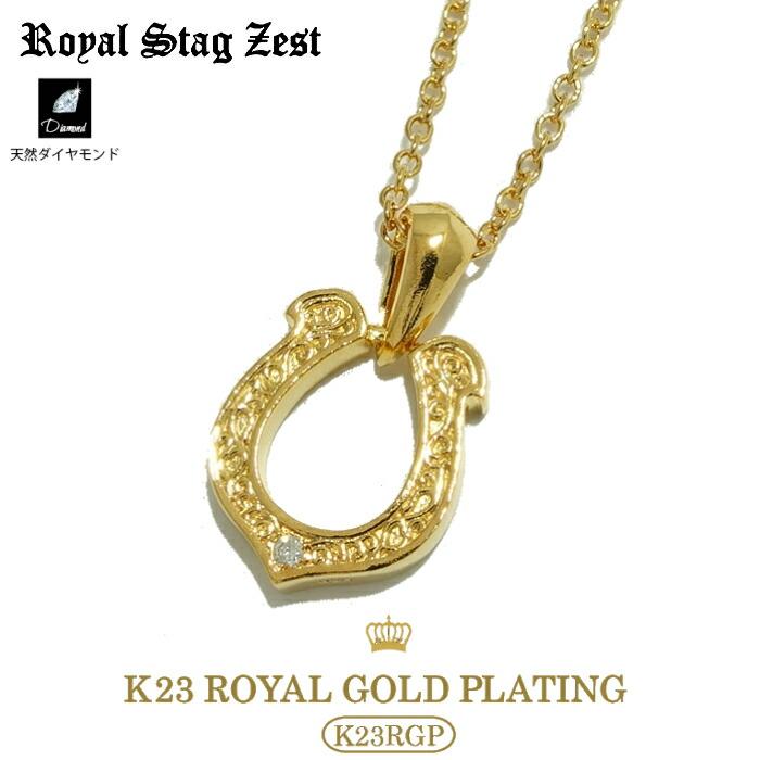 【Royal Stag Zest/ロイヤルスタッグゼスト】SN26-009 (LARGEサイズ)/ホースシュー HORSESHOE 蹄鉄 馬蹄 シルバー925 ネックレス メンズ ギフト ゴールド ペアネックレス YellowGold 45cm 50cm