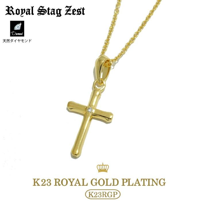 【Royal Stag Zest/ロイヤルスタッグゼスト】SN26-002 (SMALLサイズ)/クロス シルバー925 CROSSネックレス メンズ ギフト ゴールド ペアネックレス YellowGold 40cm 45cm