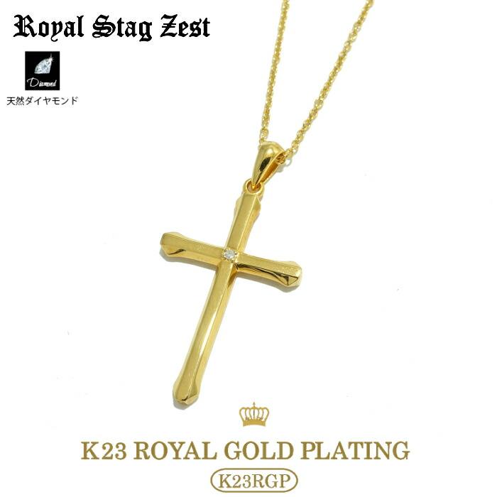 【Royal Stag Zest/ロイヤルスタッグゼスト】SN26-001 (LARGEサイズ)/クロス シルバー925 CROSSネックレス メンズ ギフト ゴールド ペアネックレス YellowGold 45cm 50cm