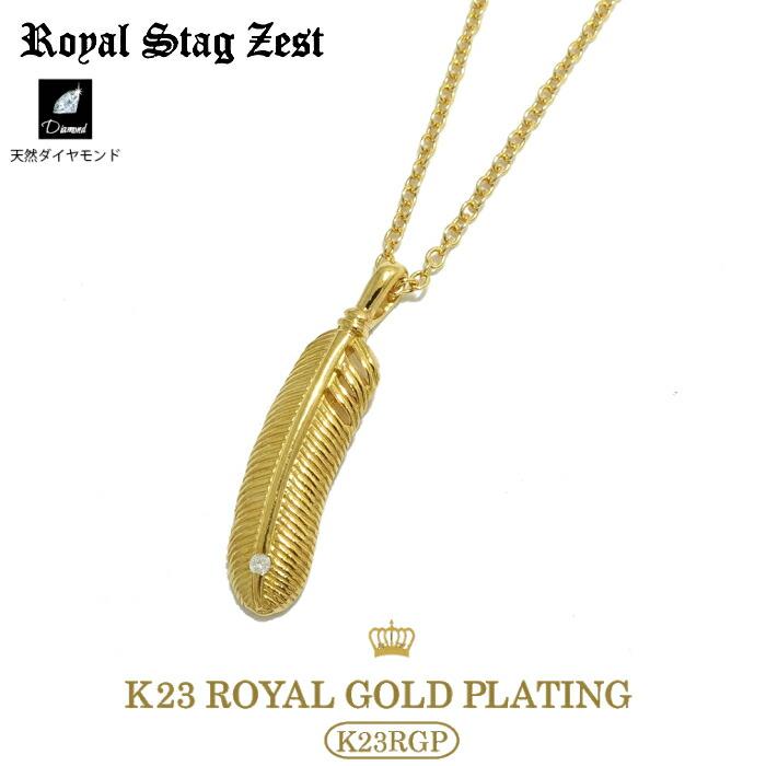 【Royal Stag Zest/ロイヤルスタッグゼスト】SN26-012 (SMALLサイズ)/フェザー FEATHER 羽 シルバー925 ネックレス メンズ ギフト ゴールド ペアネックレス YellowGold 40cm 45cm
