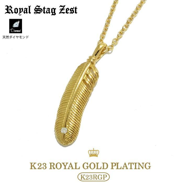 【Royal Stag Zest/ロイヤルスタッグゼスト】SN26-011 (LARGEサイズ)/フェザー FEATHER 羽 シルバー925 ネックレス メンズ ギフト ゴールド ペアネックレス YellowGold 45cm 50cm