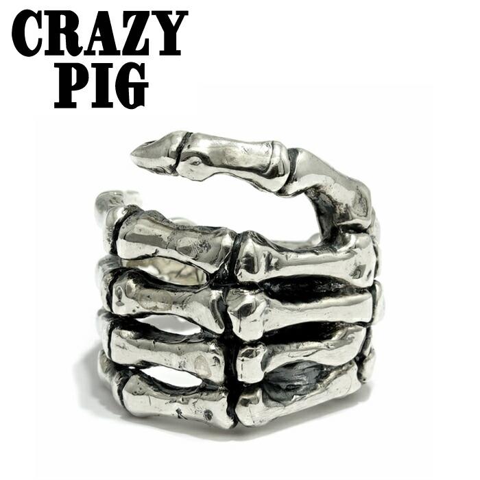 【CRAZY PIG DESIGNS/クレイジーピッグ】Bone Hand Ring ボーンハンド 骨 一周 手 シルバーアクセサリー メンズアクセサリー
