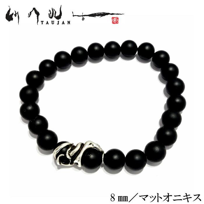 【TAUJAN/タウジャン】292-12/OX 数珠ブレスレット8mm(中) オニキス マットオ ニキス Silver925 メンズアクセサリー シルバー925
