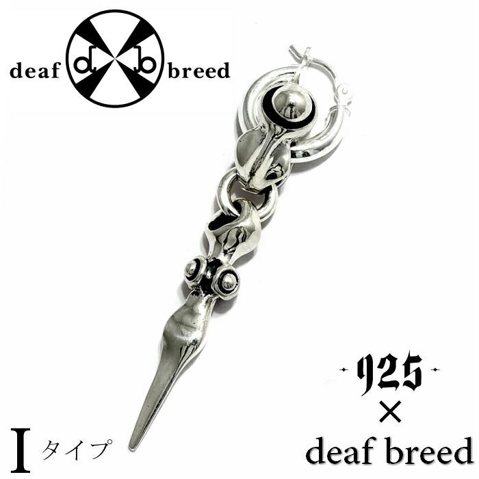 【deaf breed/デフブリード】-925-限定ピアス 9HP-1 925コラボレーション Iタイプ メンズアクセサリー メンズ ピアス