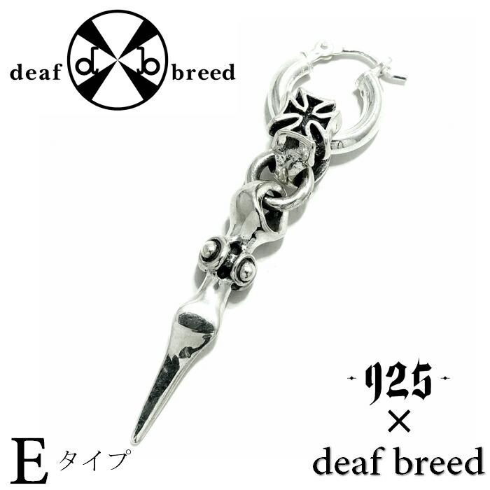 【deaf breed/デフブリード】-925-限定ピアス 9HP-1 925コラボレーション Eタイプ シルバー ピアス ドロップ 個性的 メンズアクセサリー メンズ ピアス