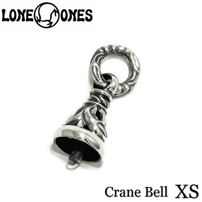 【LONE ONES/ロンワンズ】Crane Bell Pendant Extra Small クレーンベル XSサイズ ベルペンダント ベルチャーム 鈴 ギフト シルバーアクセサリー シルバー925 Silver925