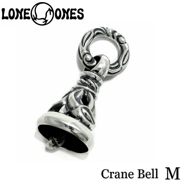 【LONE ONES/ロンワンズ】Crane Bell Pendant M/クレーンベル Mサイズ ベルペンダント ベルチャーム 鈴 ギフト シルバーアクセサリー シルバー925 Silver925