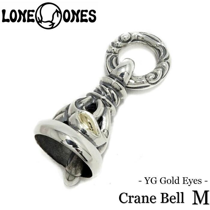 【LONE ONES/ロンワンズ】Crane Bell Pendant M-Gold Eyes/クレーンベル Mサイズ ベルペンダント ゴールドフュージョン 鈴 ギフト シルバーアクセサリー シルバー925 Silver925