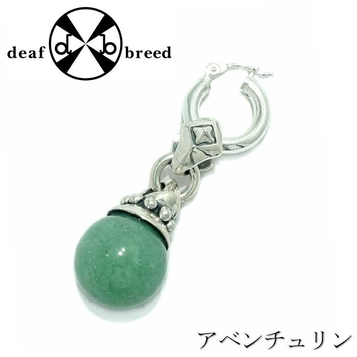 【deaf breed/デフブリード】p-43 アベンチュリン シルバーアクセサリー メンズピアス ドロップ ギフト 個性派